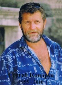 Сергей Кондрук